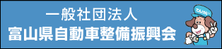 富山県自動車整備振興会