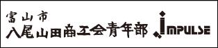 富山市八尾山田商工会青年部